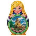 "Доска сувенирная матрёшка ""Екатеринбург №3"", 14,9х23см"