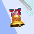 Открытка–колокольчик, выпускной, «Колокольчик», 7,5 х 10 см