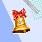 Открытка–колокольчик, выпускной, «Успехов тебе, выпускник!», 7,5 х 10 см