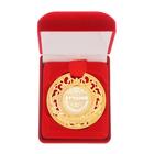 """Медаль царская в бархатной коробке """"Лучший руководитель"""""""