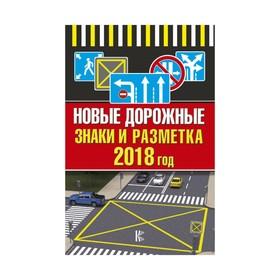 ВашЛичныйАвтоинструктор. Новые дорожные знаки и разметка на 2018 год Ош