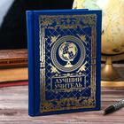 """Ежедневник """"Лучший учитель"""", экокожа, А5, 160 листов"""