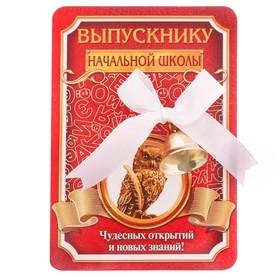 Колокольчик на открытке 'Выпускнику начальной школы' Ош