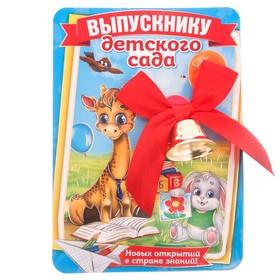 Колокольчик на открытке 'Выпускнику детского сада' Ош