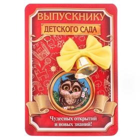 Колокольчик на открытке 'Выпускник детского сада' Ош