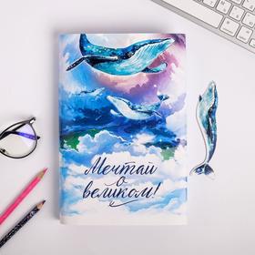 """Обложка для книги с закладкой """"Кит"""", 43 х 24 см"""