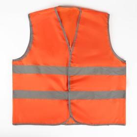 """Жилет светоотражающий """"Автомобилист"""", XL, оксфорд, оранжевый, ГОСТ"""