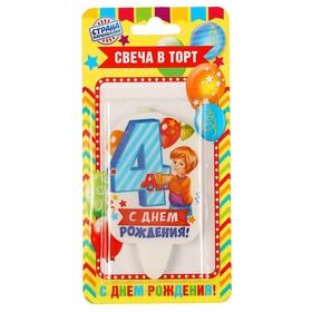 Свеча для торта цифра 'С Днём Рождения' голубая '4' Ош