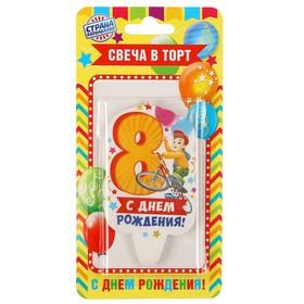 Свеча для торта цифра 'С Днём Рождения' жёлтая '8' Ош