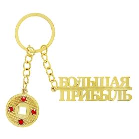Брелок Фэн-шуй 'Золотая китайская монета, большая прибыль' Ош