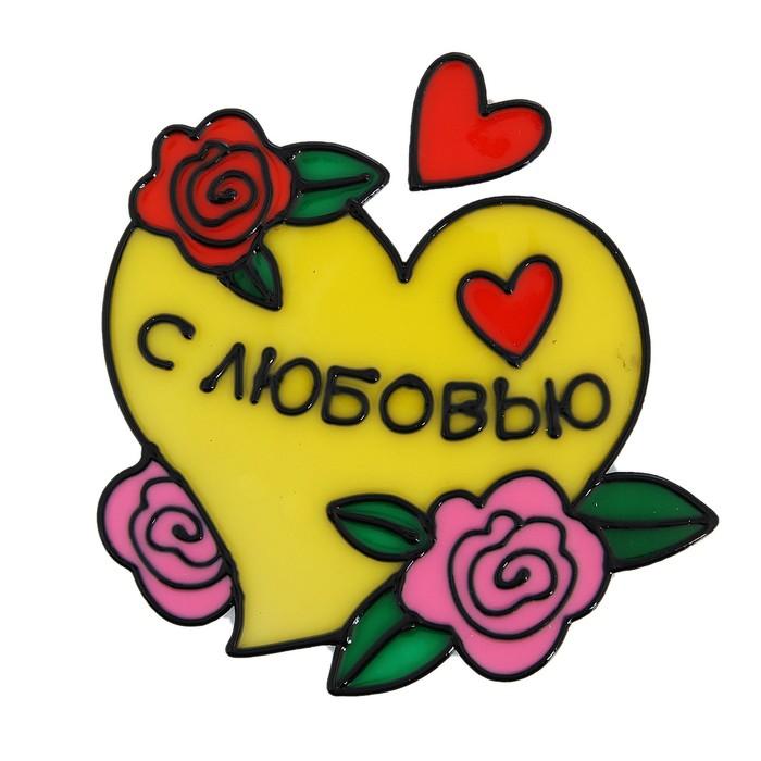 """Наклейка на стекло """"С любовью"""""""