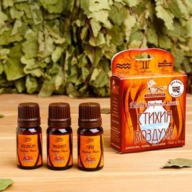 Набор эфирных масел 'Стихия воздуха' 3 штуки по 10мл (мята, апельсин, эвкалипт) Ош