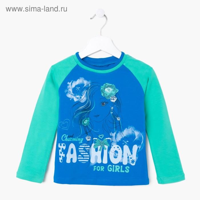 Джемпер, для девочек, рост 116 см, цвет синий/ментол Л763-3859