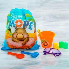 Песочный набор с сумкой «Еду на море» Ош