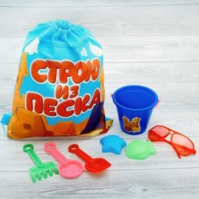 Песочный набор с сумкой «Строю из песка» Ош