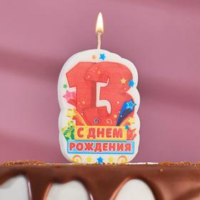 Свеча для торта цифра 'С Днём Рождения' красная '13' Ош