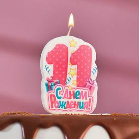 Свеча для торта цифра 'С Днём Рождения' розовая '11' Ош