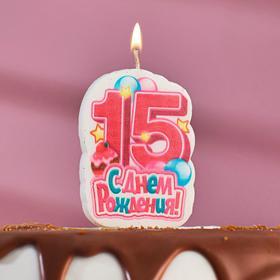 Свеча для торта цифра 'С Днём Рождения' розовая '15' Ош