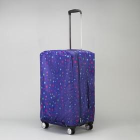 7816П-210/Д Чехол для чемодана, 44*28*61см, расширение по периметру, син/звезды Ош