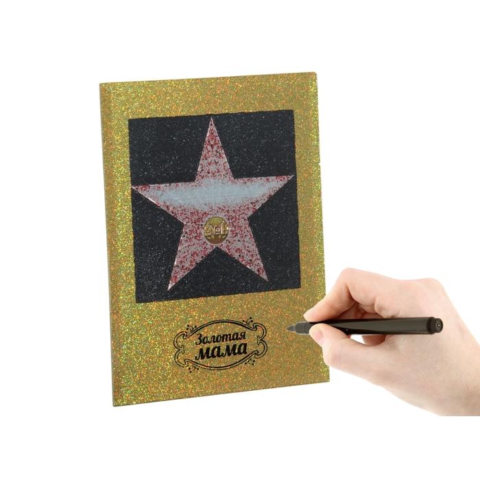 """Диплом звезда """"Золотая мама"""" в блестящей рамке + маркер"""
