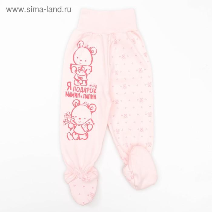 Ползунки детские евро ''Маленькие мишки'', рост 68 см, цвет розовый 5591_М