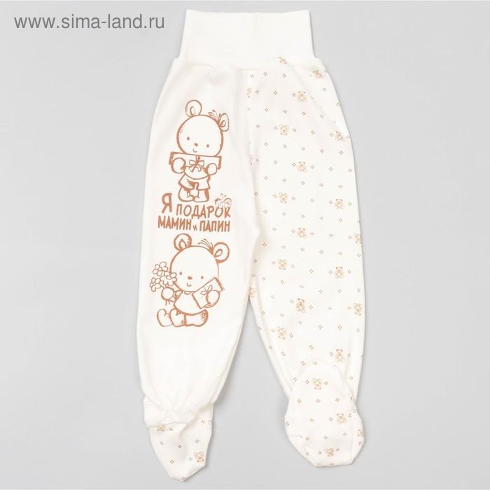 Ползунки детские евро ''Маленькие мишки'', рост 74 см, цвет молочный 5591_М