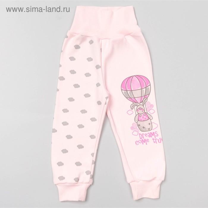 """Штанишки детские """"Облака"""", рост 74 см, цвет розовый 15958_М"""