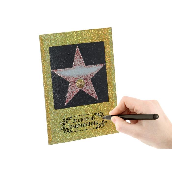 """Диплом звезда """"Золотой именинник"""" в блестящей рамке + маркер"""