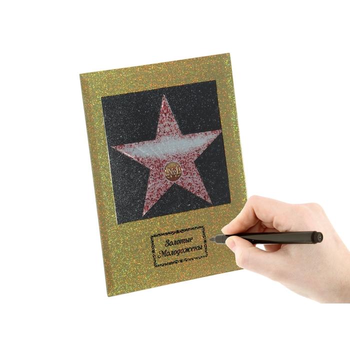 """Диплом звезда """"Золотые молодожены"""" в блестящей рамке + маркер"""