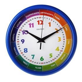 """Часы настенные круглые """"Радужные"""", d=24.5 см, дискретный ход"""