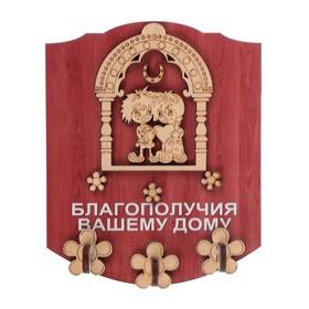 Ключница открытая фанера 'Благополучия вашему дому. Семья Кузи' 13х16 см Ош