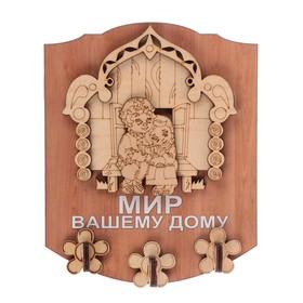 Ключница открытая фанера 'Мир вашему дому' светлая 13х16 см Ош