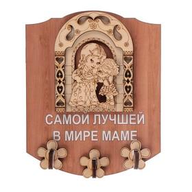Ключница открытая фанера 'Самой лучшей в мире маме' 13х16 см Ош