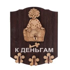 Ключница открытая фанера 'К деньгам' 13х16 см Ош