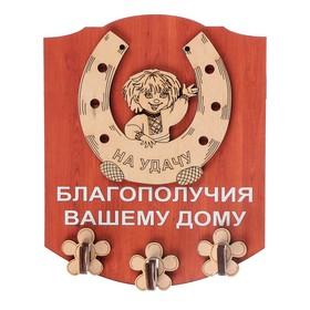 Ключница открытая фанера 'Благополучия вашему дому. Кузя' 13х16 см Ош