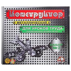 Конструктор металлический №2 для уроков труда, 290 элементов