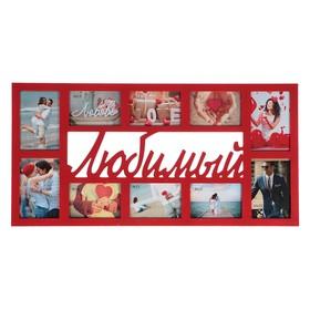Фоторамка 'Любимый' 10 фото 9х13 см, 10х15 см, красная Ош