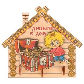 Ключница «Деньги в дом», домовенок, 16х14 см Ош