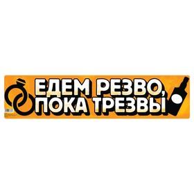Наклейка на номер 'Едем резво, пока трезвы' Ош