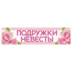 Наклейка на номер 'Подружки невесты' Ош