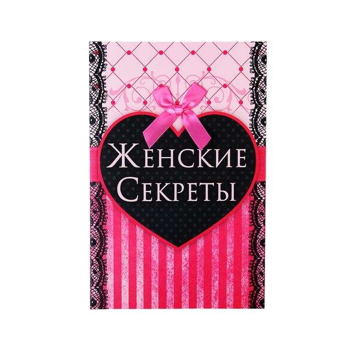 """Блокнот для записей """"Женские секреты"""" с бантиком, в обложке, формат А5, 80 листов"""