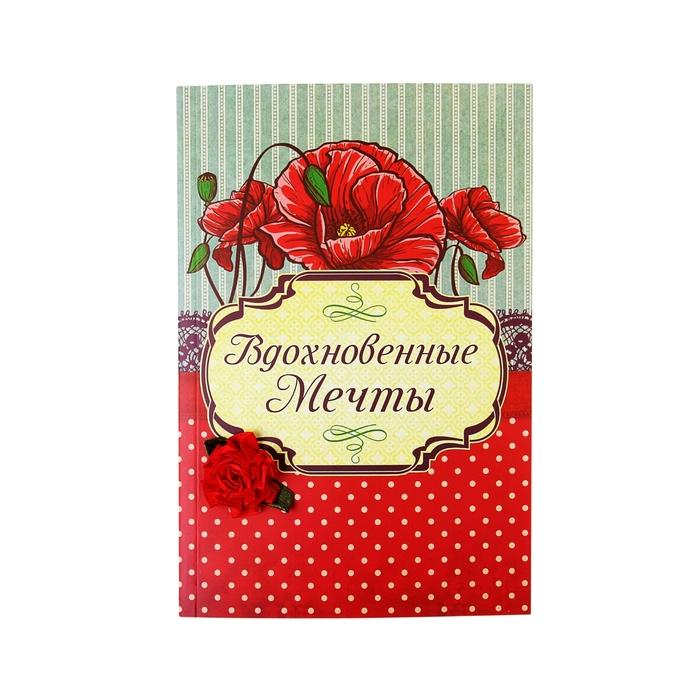 """Блокнот для записей """"Вдохновенные мечты"""" с цветком, в обложке, формат А5, 80 листов"""