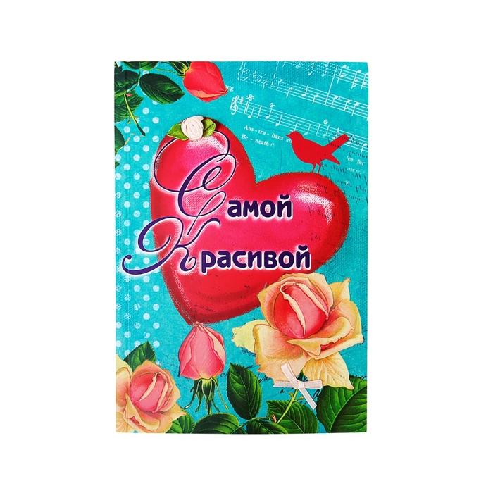 """Блокнот для записей """"Самой красивой"""" с цветком, в обложке, формат А5, 80 листов"""
