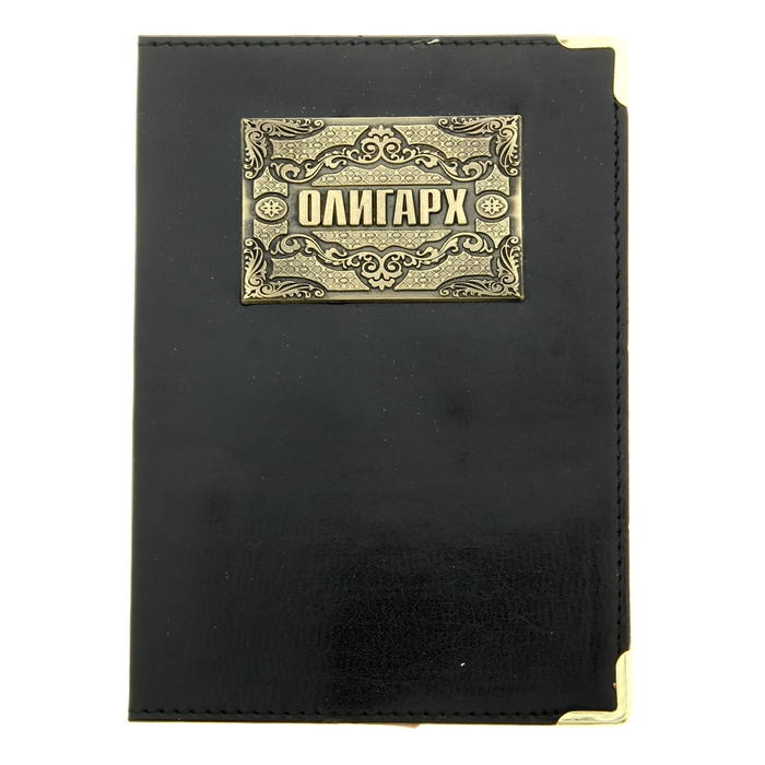 """Обложка для паспорта """"Олигарх"""""""