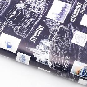 Бумага упаковочная глянцевая «Лучшему», 50 х 70 см Ош