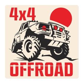 Наклейка на автомобиль '4х4 OFFROAD', 140 х 140 мм Ош