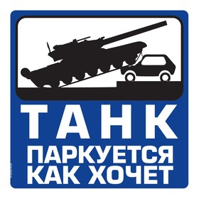 Наклейка на автомобиль 'Танк', 140 х 140 мм Ош