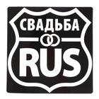 """Наклейка на автомобиль """"Свадьба RUS"""""""