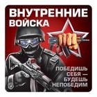 """Наклейка на автомобиль """"Внутренние войска"""", 140 х 140 мм"""