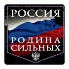 """Наклейка на автомобиль """"Россия, родина сильных"""", 140 х 140 мм"""